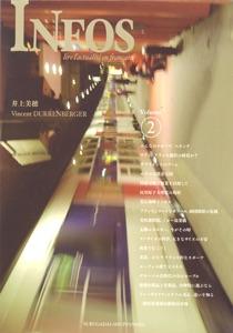 アンフォ vol.2 駿河台出版社-フランス語