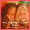 キッズ・ムービー・ソング Vol. 3 - チム・チム・チェリー