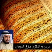 سيرة النبي صلى الله عليه وسلم 3