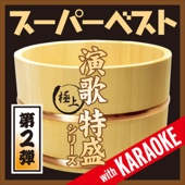 Japanese Legendary Enka Collection Super Best Vol. 2, With Karaoke