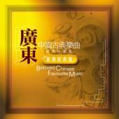 中國古典樂曲: 經典珍藏集 廣東音樂新典範