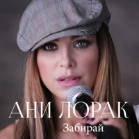 Забирай - Ani Lorak