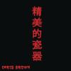Chris Brown - Fine China kunstwerk