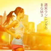 週末ランニングのBGM3 (Energy Run Music)