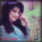 Worod Al dar - Najwa Karam