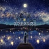 Planetarium - Single