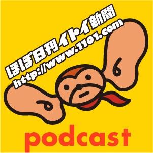 ほぼ日刊イトイ新聞 Podcast