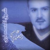 Shoak El Sahari