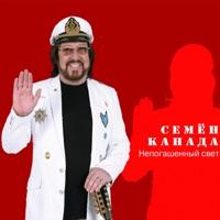 КАНАДА Семен - Вернись
