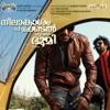 Neelakasham Pachakadal Chuvanna Bhoomi Original Motion Picture Soundtrack EP