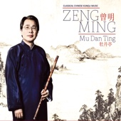 硬栲-折桂令 Ying Kao - Zhe Gui Lin [Yingkao - Zhe Gui Order]