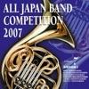 全日本吹奏楽コンクール2007 Vol.7 <高等学校編II> ジャケット画像