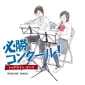 Winning Band Competition - Redline Tango - Tokyo Kosei Wind Orchestra