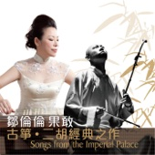 Songs from the Imperial Palace (feat. Guo Gan)