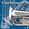 全日本吹奏楽コンクール2011 Vol.9 高等学校編Ⅳ ジャケット画像