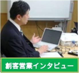 磯谷幸司さん創客営業インタビュー