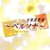 ATLUS MUSIC 女神異聞録ペルソナ サウンドセレクションVol.1