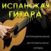 Испанская Гитара - Интернациональная Инструментальная Музыка