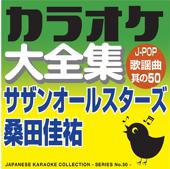 カラオケ大全集 J-POP・歌謡曲 其の50 — サザンオールスターズ・桑田佳祐 —