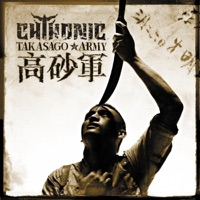 Takasago Army - Chthonic