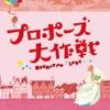 「プロポーズ大作戦」 (オリジナル・サウンドトラック)