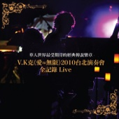 Love Infiinity (2010 Live from Taipei)