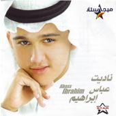 Hokm AlHawa - Abass Ibrahim