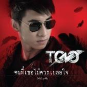 Kon Tee Tur Mai Kuan Plur Jai (Pleng Pra Gaub La Korn Peuk Marn) - Tono Phakin