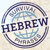 Hebrew - SurvivalPhrases