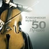 Классическая музыка 50: Лучшее
