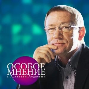 Особое мнение с Алексеем Ледяевым