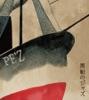 黒船のジャズ -SAMURAI MEETS THE ENEMY- ジャケット写真