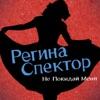 Don't Leave Me (Ne Me Quitte Pas) [Russian Version] - Single, Regina Spektor