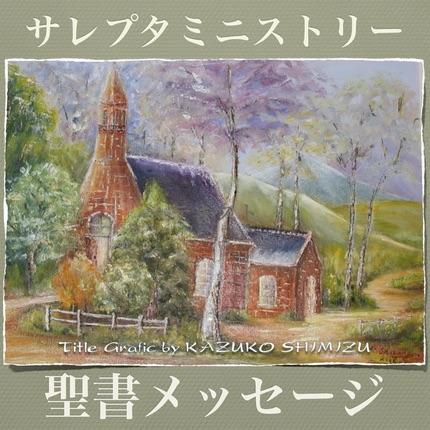 サレプタ聖書メッセージシリーズ   サレプタ・ミニストリ− SAREPUTA