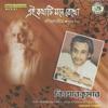 Ei Kathati Mone Rekho, Pt. 1 - Kishore Kumar