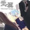 Wing -Eternal Song- (feat. Hatsune Miku) - EP