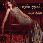 Najwa Karam - ايدك ilustración
