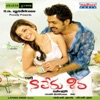 Naa Peru Shiva Original Motion Picture Soundtrack EP