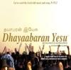 Tamil Dhayaabaran Yesu by Greta Roberts