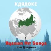 Karaoke: Russian Hit Songs (As Made Famous By Irina Allegrova), Vol. 1