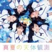 Manatsu No Tentai Kansoku - EP