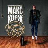 Мотылёк - Maks Korzh