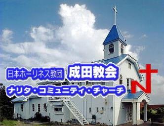 ナリタ・コミュニティ・チャーチ説教集