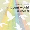 innocent world・旅立ちの唄~Mr.Childrenコレクション ジャケット写真