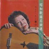 Showa Kayo Meikyokusen