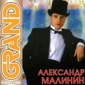 Aleksandr Malinin - Как Мы Любили artwork