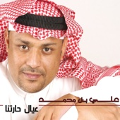 Abous Rask - Ali Bin Mohammad