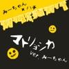 マトリョシカ ver.みーちゃん - Single