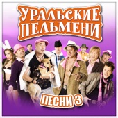 Уральские Пельмени: Лучшее, №3