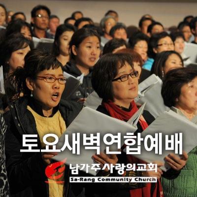 남가주사랑의교회 토요새벽연합예배 팟캐스트 VOD/AOD